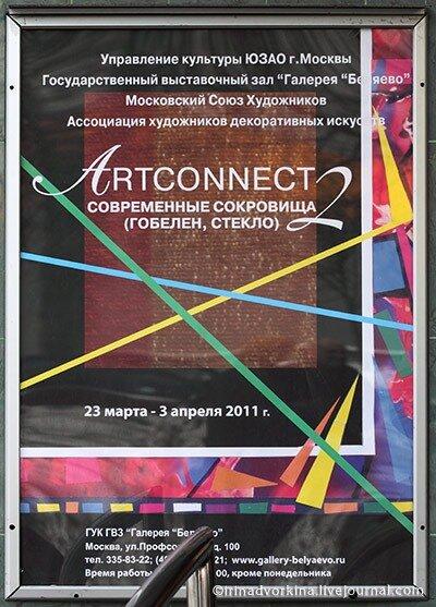 Artconnect 2