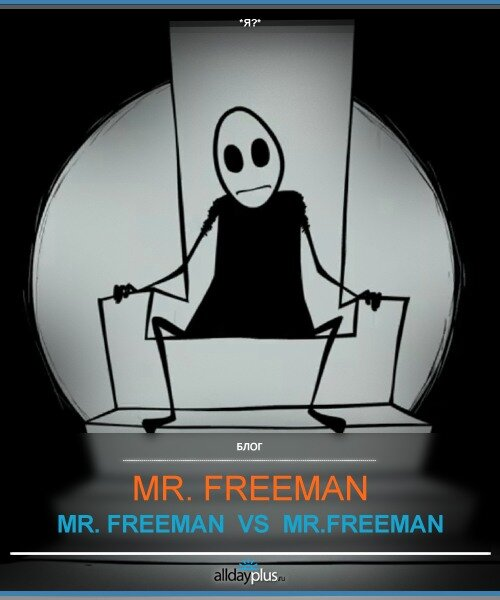 Mr.Freeman  - Mr. Freeman против ... еще один ролик.