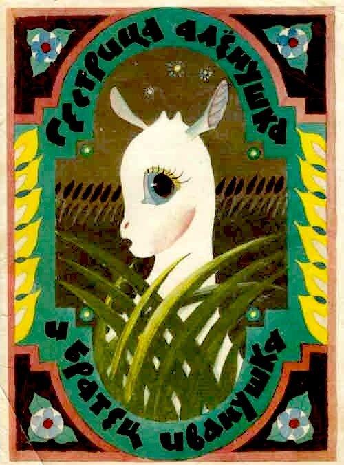 Сестрица Аленушка и братец Иванушка, обложка детской книги, 1983, художник Лев Токмаков