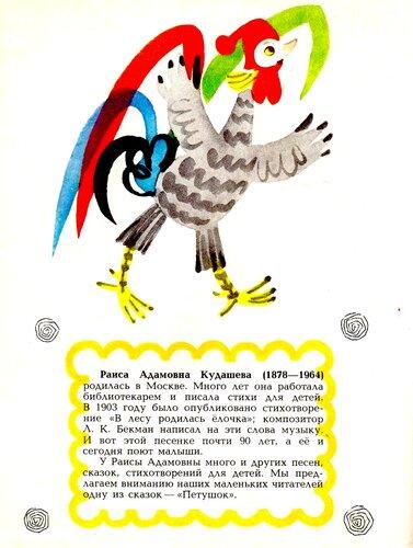 Кудашева, Петушок