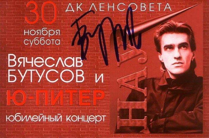 Вячеслав Бутусов.jpg
