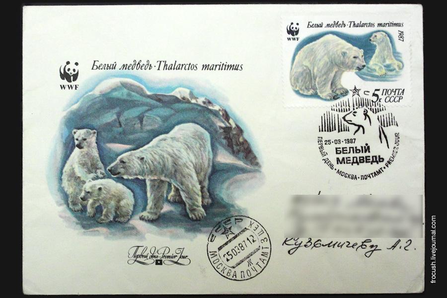 Конверт первого дня. 1987 год. «Белые медведи»