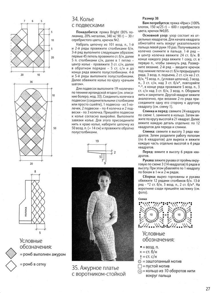Ажурное платье с воротником-стойкой