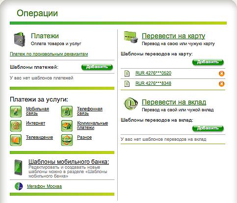 Как сделать перевод на карту сбербанка с украины в россию