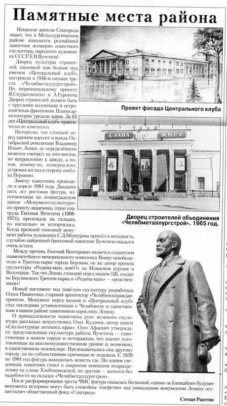 Соцгород, № 2 (86) от 21 февраля 2011 г.