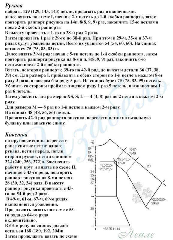 ajurnoe-platie-tunika2 (482x700, 135Kb) .