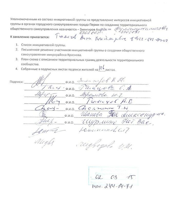 Заявление на регистрацию инициативной группы 2.jpg