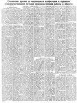 Сталинские премии за 1950 г - 6.jpg