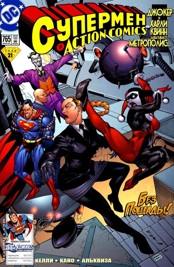 Action Comics / Клоун в Метрополис