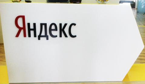 Два праздника Яндекс.Украины и немного о нас