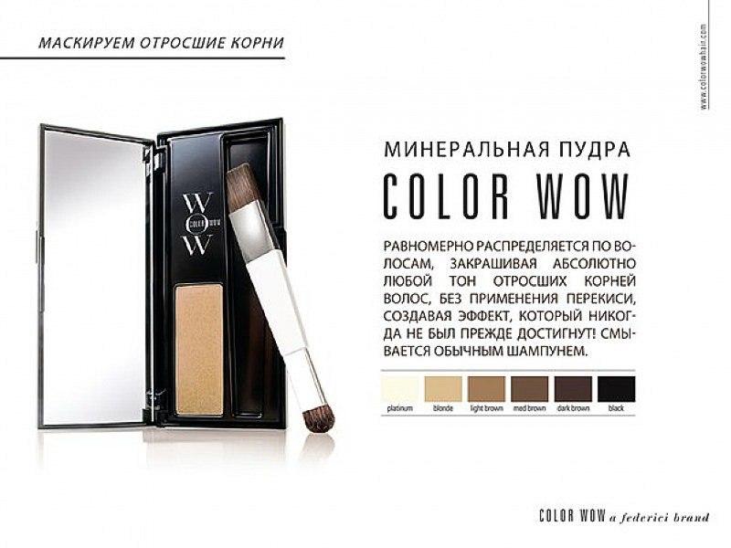 color-wow-отзыв-свотчи-review2.jpg
