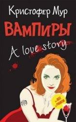 Журнал Вампиры. A Love Story (Аудиокнига)