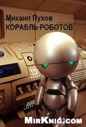 Журнал Корабль роботов (Аудиокнига)