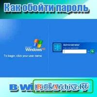 Книга Как обойти пароль в windows 7