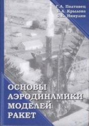Книга Основы аэродинамики моделей ракет