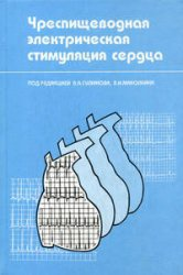 Книга Чреспищеводная электрическая стимуляция сердца