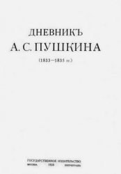 Книга Дневник А. С. Пушкина. (1833-1835 гг.)