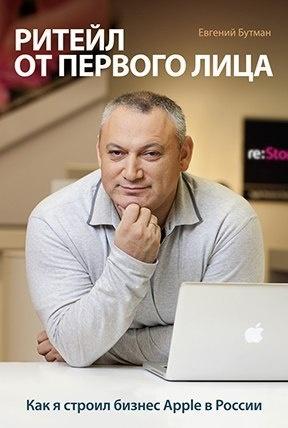 Книга Евгений Бутман Ритейл от первого лица. Как я строил бизнес Apple в России
