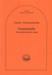 Книга Вивекананда. Биографический очерк