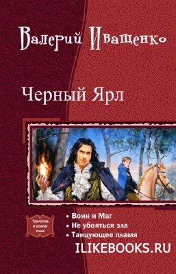 Книга Иващенко Валерий - Черный Ярл. Трилогия