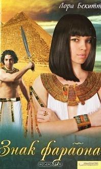 Книга Лора Бекитт. Знак фараона
