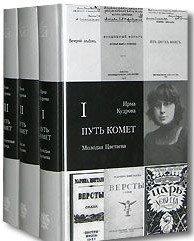 Книга Путь комет в  3 книгах