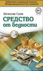 Книга Средство от бедности