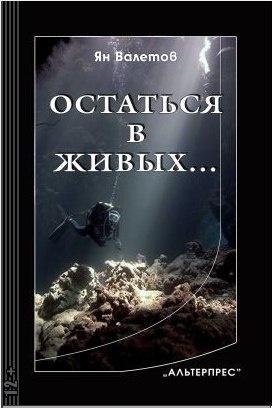 Книга Хакеры сновидений
