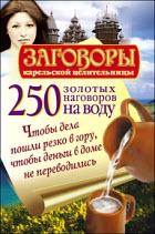 Книга 250 золотых наговоров на воду. Чтобы дела пошли резко в гору, чтобы деньги в доме не переводились