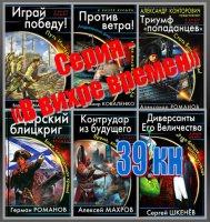 Серия - «В вихре времен» (39 кн. ) FB2, ТХТ fb2, тхт. 47,43Мб