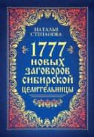 Книга 1777 новых заговоров сибирской целительницы rtf, fb2 / rar 11,29Мб