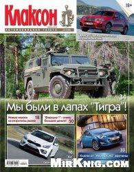 Журнал Клаксон №12 2014