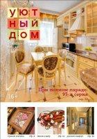 Журнал Уютный дом №6 2013