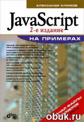 Книга Климов А. - JavaScript на примерах (2-е изд.)