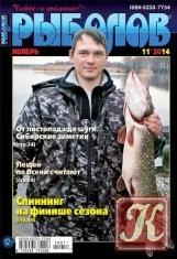 Книга Рыболов № 11 2014