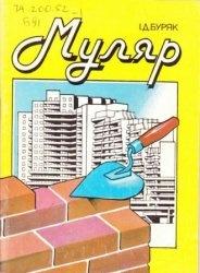 Книга Муляр