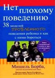 Книга Нет плохому поведению: 38 моделей проблемного поведения ребенка и как с ними бороться