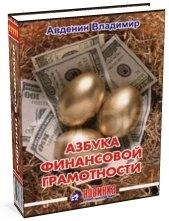 Книга Азбука финансовой грамотности