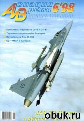 Авиация и время №6 1998