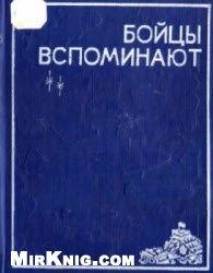 Книга Бойцы вспоминают