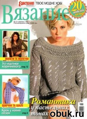 Вязание твоє модне хобі №5 2011