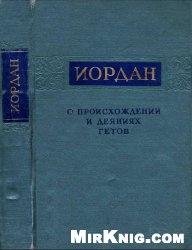 Книга О происхождении и деяниях гетов. GETICA