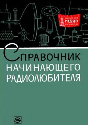 Книга Справочник начинающего радиолюбителя. Издание третье, переработанное