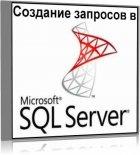 Книга Создание запросов в Microsoft SQL Server 2012