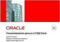 """Книга Материалы семинара """"Секционирование данных в СУБД Oracle"""""""