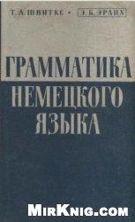 Книга Грамматика немецкого языка