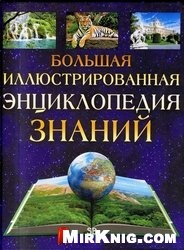 Книга Большая иллюстрированная энциклопедия знаний