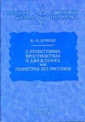 Книга О проективных пространствах и движениях, или геометрия без рисунков
