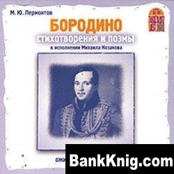 Аудиокнига Бородино. Стихотворения и поэмы (аудиокнига)  110Мб