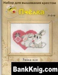 """Журнал Схема вышивки крестом """"Зайка моя"""" jpg"""